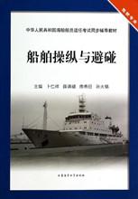 船舶操纵与避碰课件_大海员考试系统